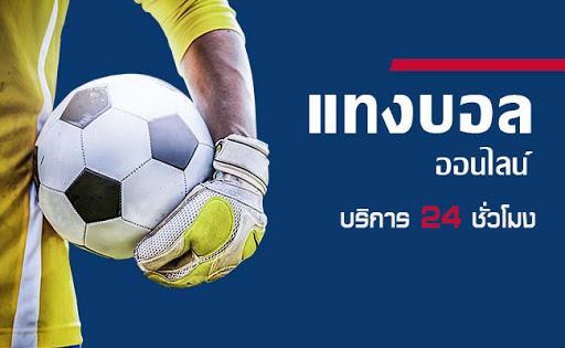แทงบอล online-เกม