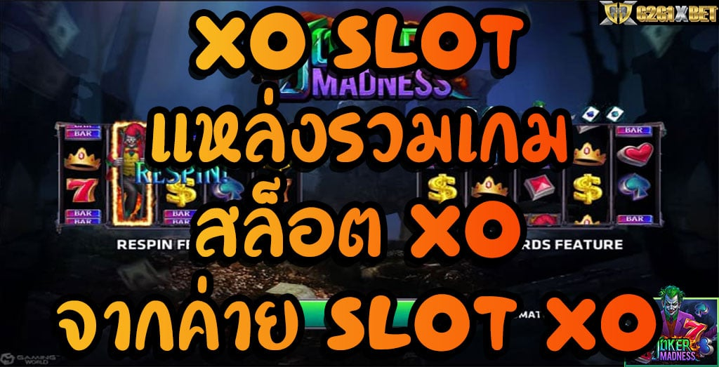 สล็อต XO-เกม