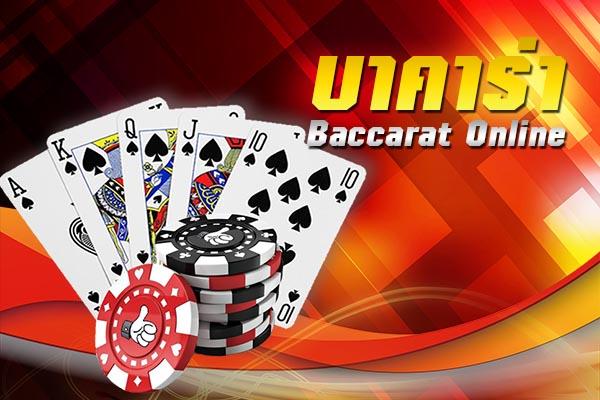 เทคนิคในการเล่น เกม ไพ่บาคาร่า ชนะแล้วชนะอีก ปี 2564